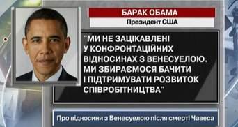 Обама: ми продовжимо співробітництво з Венесуелою