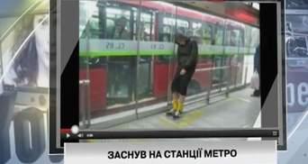 Герой видео уснул на станции метро