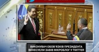 Мадуро завів мікроблог у Twitter