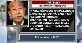 Пан Ги Мун: Нынешний уровень напряженности в КНДР очень опасен