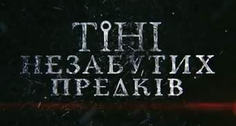 """З'явився офіційний трейлер фільму """"Тіні незабутих предків"""""""