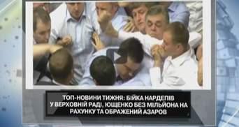 Народний рейтинг: Азаров образився на Захід, а депутати знову билися