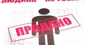 Україна - транзитна країна з торгівлі людьми, - Держдеп США
