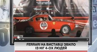Ferrari на виставці збило з ніг кількох людей