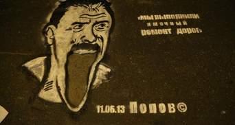 У Києві на місці ям малюють Попова (Фото)