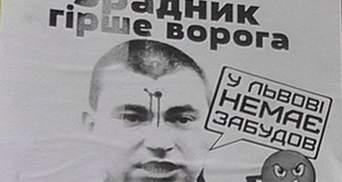 Во Львове появились плакаты с Михальчишиным с простреленной головой (Фото)