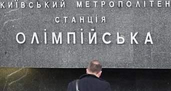 """Метро будет работать на час дольше из-за матча """"Украина - Англия"""""""
