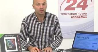 Розыгрыш планшета Prestigio 20.09.13 (ВИДЕО)