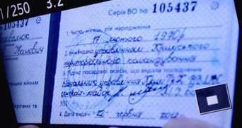 """""""Титушки"""" под Радой имеют удостоверения МВД (Фото)"""