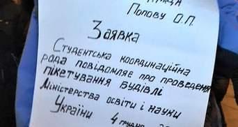Студенты планируют пикетировать Минобразования из-за притеснений Евромайдана