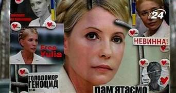 Тимошенко написала заявление с требованием выписать ее из больницы