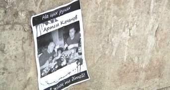 """У Запоріжжі активісти поширюють листівки з портретами місцевих """"тітушок"""""""