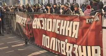 Несколько тысяч человек пикетировали Раду с требованием освобождения политзаключенных