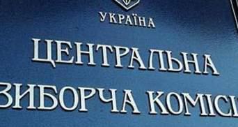 ЦВК зареєструвала 8 кандидатів у президенти