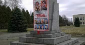 """На Хмельниччині встановили """"стовп ганьби"""" для російських політиків"""
