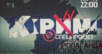 "Спецпроект ""Крим"". Частина 1. Приїзд"
