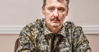 Терориста Гіркіна хочуть судити за воєнні злочини у Боснії