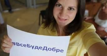 Украинцы сильные, когда они вместе, — #ВсеБудеДобре (Видео)
