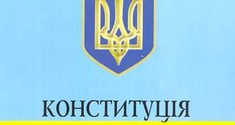Венеціанська комісія схвалила висновок щодо Конституції, — Ківалов