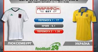 Матч дня. Люксембург  проти України