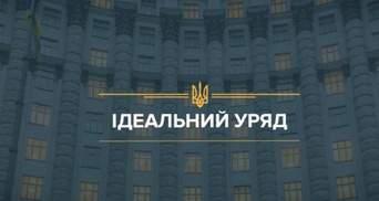 """Проект """"Ідеальний уряд"""". Міністерство внутрішніх справ  та Міністерство економічного розвитку"""