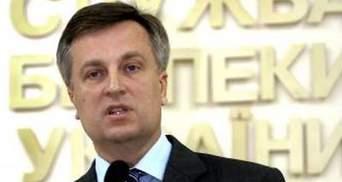 Арестованы ряд офицеров Беркута и высокопоставленных чиновников СБУ, — Наливайченко