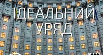 """Проект """"Идеальное правительство"""" в эфире """"24-го"""""""