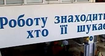 В Україні зростає безробіття. Лише у листопаді зареєстровано 450 тисяч осіб
