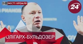 """""""Вєсті Кремля"""". Патріотичний відпочинок для росіян, Олігарх-бульдозер Потанін"""