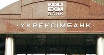 """Агентство Fitch прогнозує дефолт """"Укрексімбанку"""""""