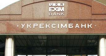 "Агентство Fitch прогнозирует дефолт ""Укрэксимбанка"""