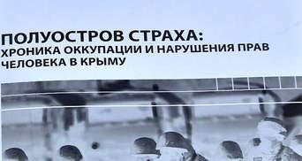 В Киеве презентовали сборник фактов и доказательств преступления в Крыму