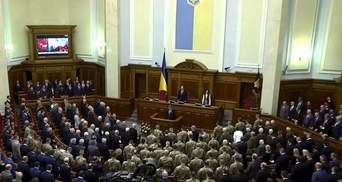 Урочисте засідання парламенту: як це було