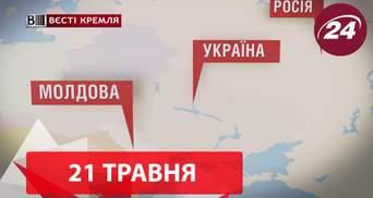 """""""Вєсті Кремля"""". Пікнік біля Вічного вогню, Кремль пообіцяв не кидати молдаван"""