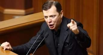 Ляшко говорит, что у Клюева и Мельничука сегодня будут неприятности
