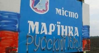 Сили АТО покинули блокпост у Мар'їнці, — джерела