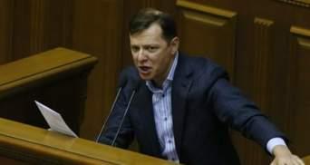 Радикальна партія Олега Ляшка вимагає арештувати Клюєва