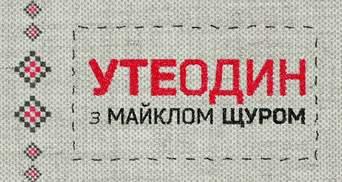 """""""Утеодин з Майклом Щуром"""" №28"""