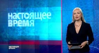 """""""Настоящее время"""". Украина опасна для репортеров, дочь Немцова сбежала из России"""