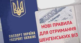 Що треба знати про нові правила отримання шенгенських віз (Інфографіка)