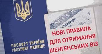 Что надо знать о новых правилах получения шенгенских виз (Инфографика)