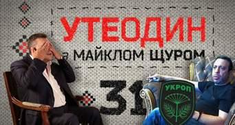 """Утеодин с Майклом Щуром"" №31"