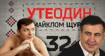 """Утеодин с Майклом Щуром"" №32"