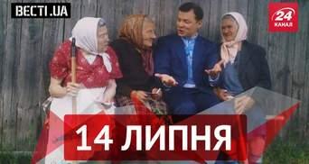 Вести.UA. Чем меряются депутаты, боевые буряты Путина приглашают в гости