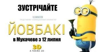 Йовбак, Москаль на Закарпатье и Яценюк-курильщик: самые смешные мемы недели