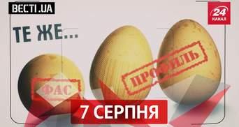 Вєсті.UA. Кого обиратимуть українці, чому росіяни не люблять герб України