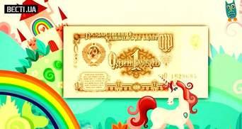 Нардеп захотів перейменувати копійку в рубль