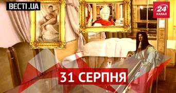 Вести.UA. Децентрализация в крови, золотой вагон имени Пшонки