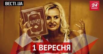 """Вести.UA. Гнев """"свободовцев"""", Майк Тайсон едет кусать уши в Крым"""