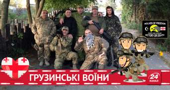 Грузинские офицеры: Эта война не только за Украину. Она и за Грузию тоже